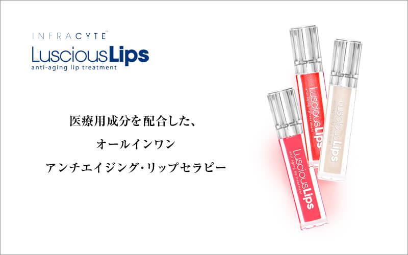 Luscious Lips(ラシャスリップス)