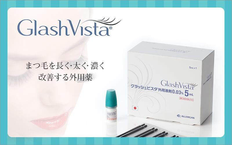 Glash Vista(グラッシュビスタ)