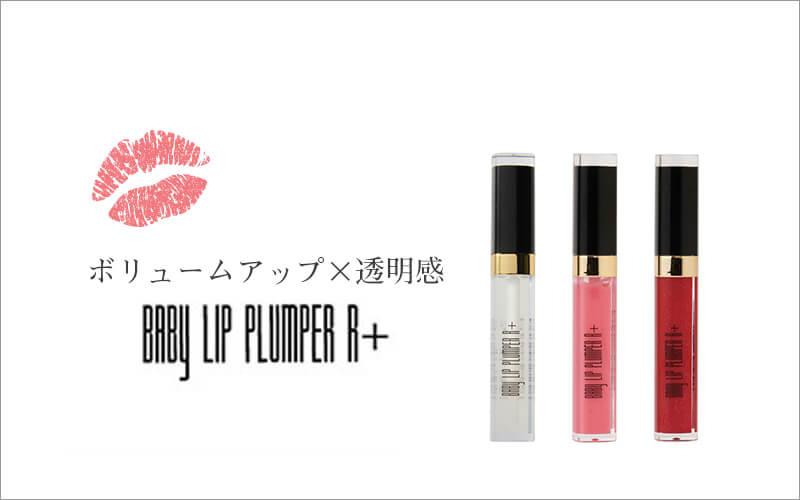 BABY LIP PLUMPER R+(ベイビーリッププランパーR+)
