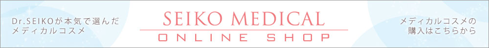 SEIKO MEDICAL ONLINE SHOP