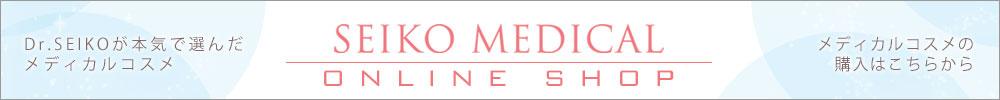 SEIKO MEDICAL ONLINE SHOP